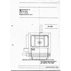 Инструкция  на Обрабатывающий центр  с ЧПУ CW 500 CNC 600-3
